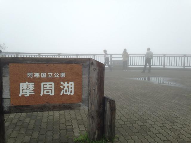 霧の「摩周湖」