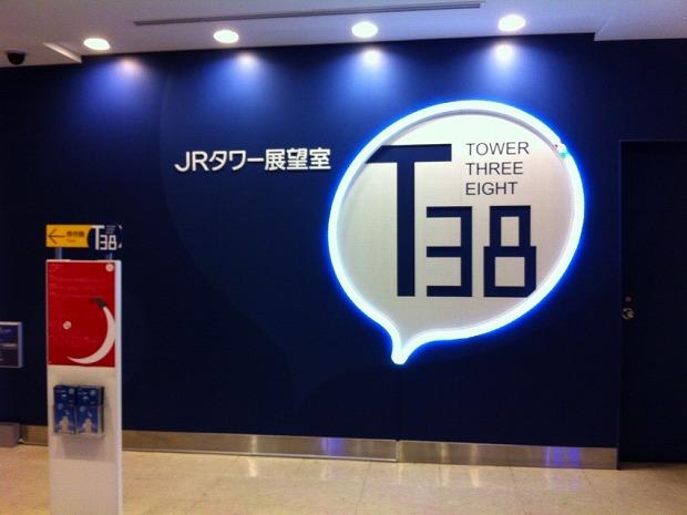 JRタワー展望室 T38