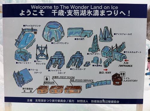 支笏湖氷濤まつり2011