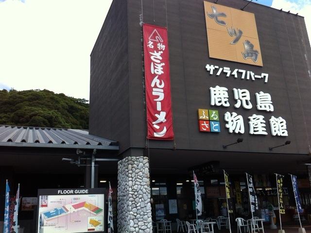 鹿児島ふるさと物産館