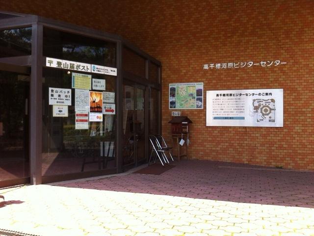 高千穂河原ビジターセンター