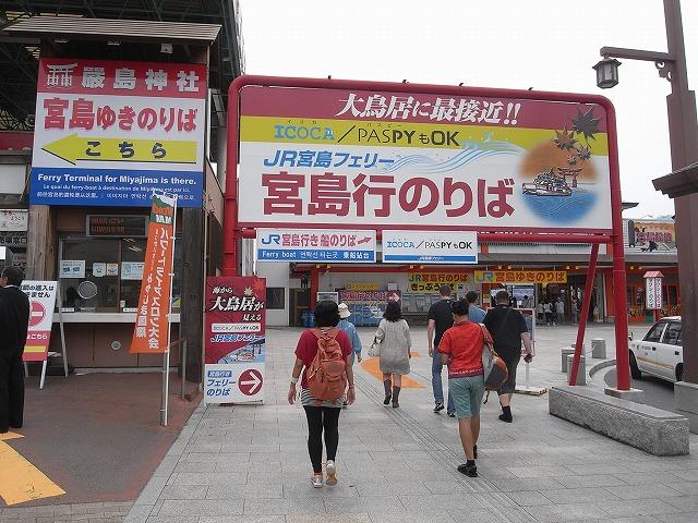 JR宮島口