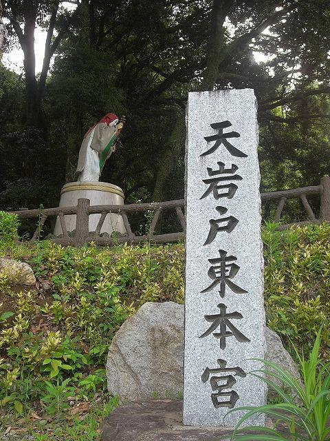 天野岩戸神社(東本宮)