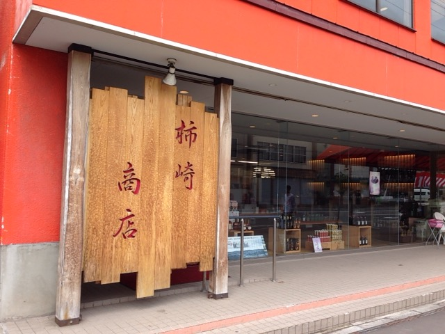 商店 余市 メニュー 柿崎