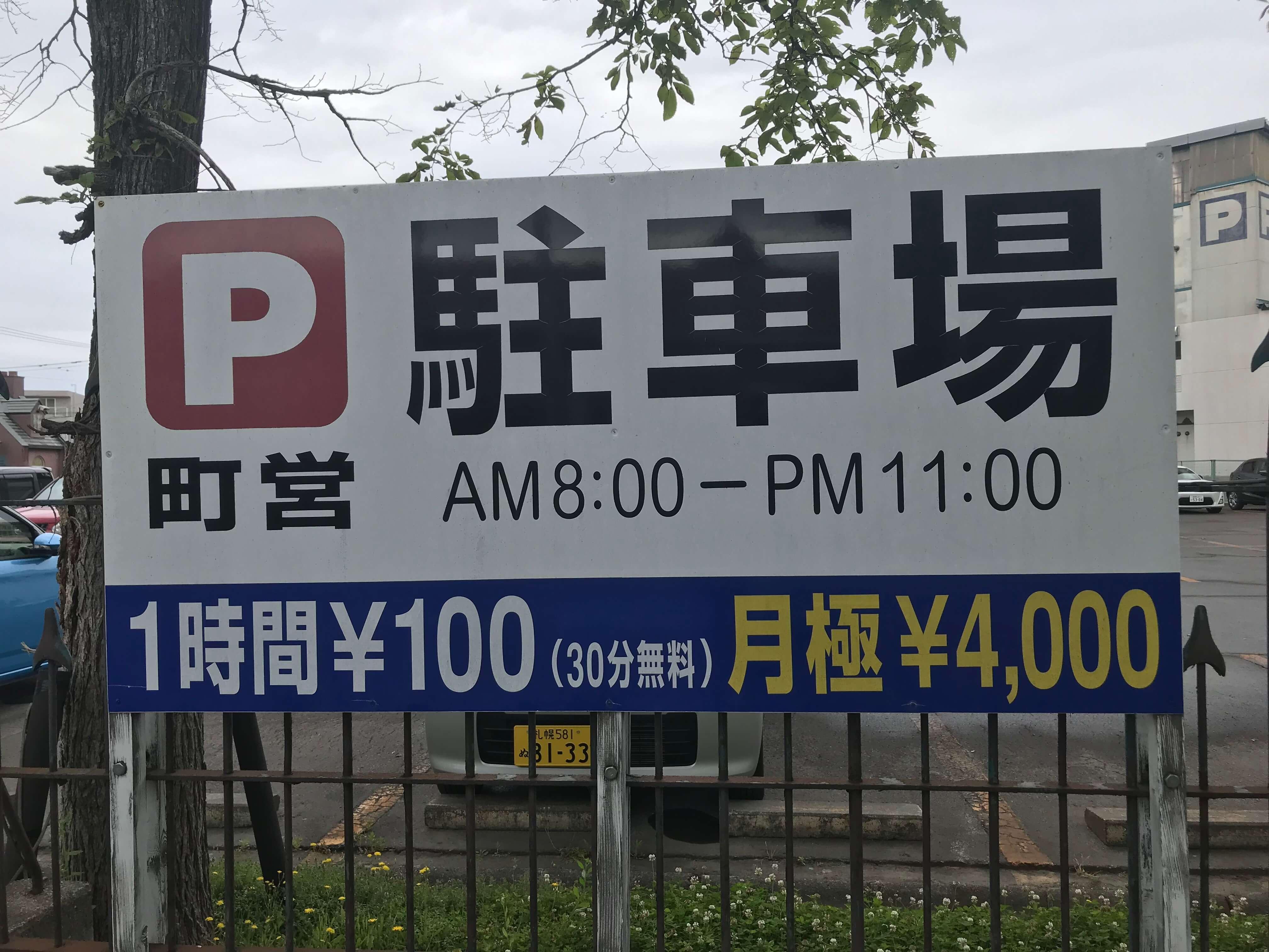 町営駐車場