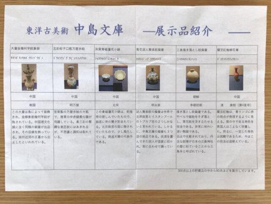 「東洋古美術 中島文庫」のパンフレット
